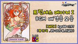 [MIDI 음악] 프린세스 메이커 1 - BGM 배경음악 모음