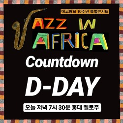 Jazz in Africa 관련해서 공지합니다.