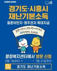 시흥시, 결혼이민자·영주권자 재난기본소득 확대 지급