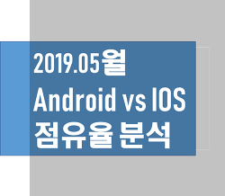 Mobile App : 안드로이드 vs 아이폰 시장점유율 분석 5월 분석 (Android vs IOS)