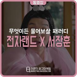 전자랜드 서장훈 광고, 무엇이든 물어보살 패러디