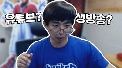 [케인] 유튜브와 생방송의 차이점 썰 190424