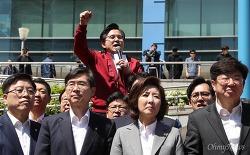 황교안 취임 100일, 한국당은 무엇이 달라졌나