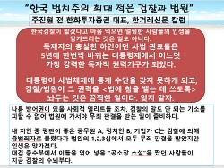 ■한국 법치주의 최대 적은 검찰과 법원■