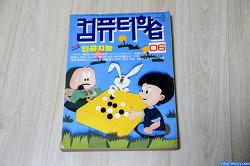 1989년 컴퓨터 학습 잡지 책