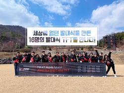 [2019 Starting Camp]세상에 없던 발대식을 만든 16명의 발대식 TFT를 만나다!