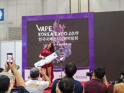 7월 7일 한국국제전자담배박람회