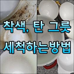 사기 그릇, 도자기, 컵 착색 제거, 탄 냄비 세척하기 (베이킹 소다)