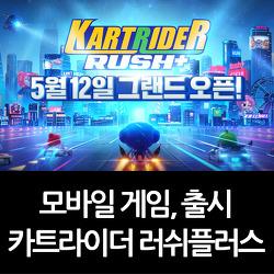 카트라이더 모바일 버전 '카트라이더 러쉬 플러스' 출시