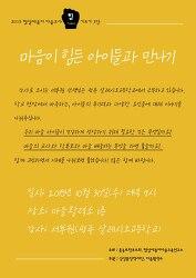 [마실통신 11월호] 교육잡지 <민들레>읽기모임, 시작합니다~