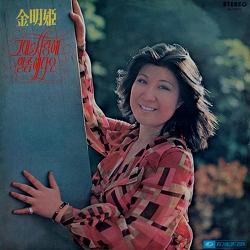김명희 - 먼 옛날 (1974)