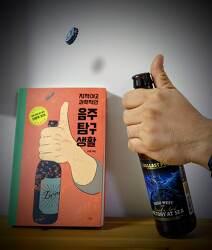 지적이고 과학적인 음주탐구생활