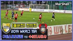 [Full] 2019 WK리그 15라운드 - 구미스포츠토토 vs 수원도시공사