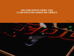 RGB LED에 6단계 DPI조절까지 가능한 CJ ENM ENTUS M60 사용해보기!