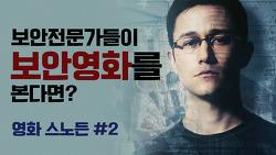 웹캠 해킹, 남의 일이 아니다? | 영화<스노든>으로 보는 보안위협