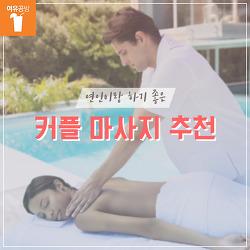 [연애 정보] 연인이랑 하기 좋은 커플 마사지 추천