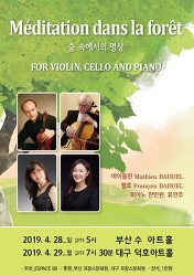 Méditation dans la forêt 숲속에서의 명상 FOR VILOIN, CELLO AND PIANO