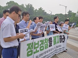 정보경찰 폐지촉구 시민사회 기자회견 개최