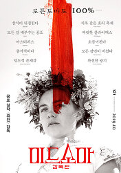 TheK 추천 오늘자(2020년 2월 13일) 무료 영화 - 로튼 토마토 무려 100%! 공포/스릴러 <미드소마>