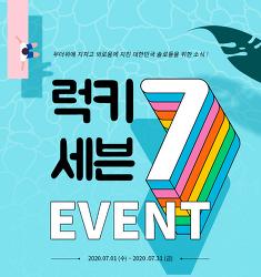 솔로탈출을 위한 디노블의 럭키 세븐7 이벤트!