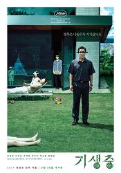 [영화]봉준호 감독의 연출력이 돋보였던 영화 기생충