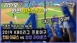 [직관 VLOG ep.16] 2019.05.21 - 한화 이글스 vs 삼성 라이온즈