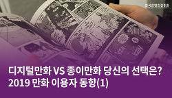 디지털만화 VS 종이만화 당신의 선택은? 2019 만화 이용자 동향(1)