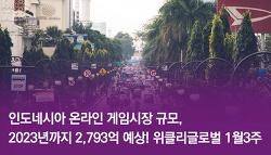 인도네시아 온라인 게임시장 규모, 2023년까지 2,793억 예상! 위클리글로벌 1월3주