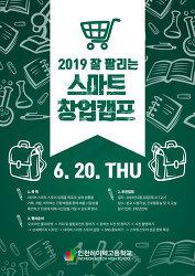 2019 잘팔리는 스마트 창업캠프 후기  @인천하이텍고등학교 by 엠유
