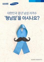 [전립선암] 대한민국 중년 남성 저격수 형님암을 아시나요?(부제. 삼성생명 인생금융연구소, 남성암1위)