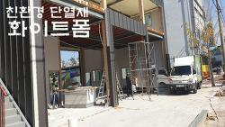 [전라북도]김제시 상가 - 친환경 단열재 화이트폼(수성연질폼, 수성연질우레탄폼)시공 완료 했습니다.
