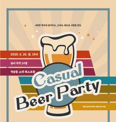 디노블의 솔로탈출 6월 미팅파티 <Casual Beer Party>