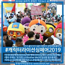 2019년 30주차 콘텐츠 카드뉴스#2-아시아 최대 캐릭터라이선싱마켓 캐릭터라이선싱페어 2019 오픈