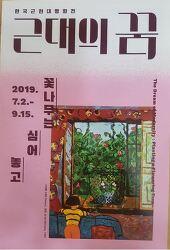 한국 근현대 명화전 참관-서울시립 북서울미술관에서