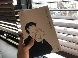 [송막내의 독서노트] 익명의 독서 중독자들