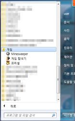 윈도우7 자체 게임 삭제하기