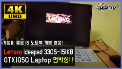 [리뷰] Lenovo ideapad 330s-15IKB 노트북 언박싱