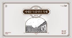 [광복절 가볼만한 곳] 2019 서대문독립민주축제 (서대문형무소역사관)