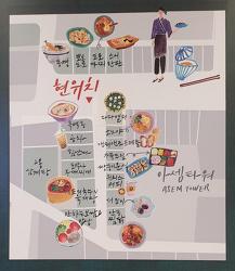 코엑스 맛집 메뉴 리스트 정리