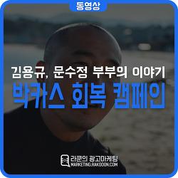 동아제약 박카스 회복 x 김용규,문수정 부부 광고