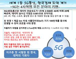 ■세계 1등 성취한 5G통신, 한국경제 도약 계기■