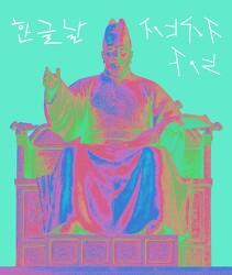 [사진편집] 한글날(Hangul Day)