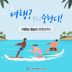 <여행? 뭣이 중헌디! 5탄!>  여름철, 물놀이 안전수칙!
