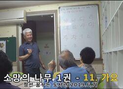 [문해교육]실습 영상