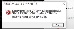 Xepnology의 세션을 열 수 없습니다. / VirtualBoxVM.exe - 응용프로그램오류 / 기타 버그