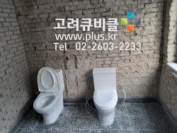 노출 콘크리트에 자연스럽게 화장실큐비클 올라서다.<서울시 용산구>