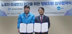 *한국자동차환경협회, 카포스서울조합 'DPF 전문점' 업무 협약