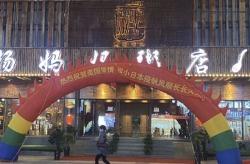 """중국의 """"일본 코로나 축하"""" 장식에 대해"""