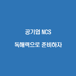 공기업 NCS 준비? 독해력으로 대비하자!