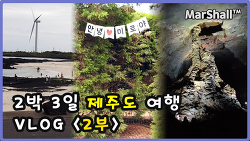 2박 3일 제주도 여행 VLOG 2부 - 김녕해수욕장, 김녕미로공원, 만장굴